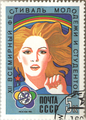 Stamp-ussr1985-12th-international-festival-youth-and-students.png