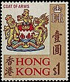 Stamp $1 Hong Kong 1968.jpg