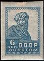 Stamp Soviet Union 1923 104a.jpg