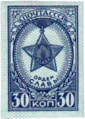 Stamp Soviet Union 1945 CPA947.png