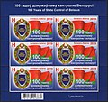 Stamp of Belarus - 2019 - Colnect 882867 - Centenary of the State Control Auditor Office.jpeg