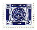 Stamp of Kyrgyzstan 181.jpg