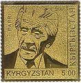 Stamp of Kyrgyzstan parri.jpg