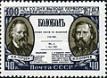 Stamp of USSR 2006.jpg