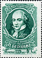Stamp of USSR 2054.jpg