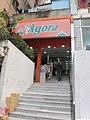 Supermarket in Dhaka, November 2017 05.jpg