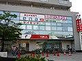 Tama Shinkin Bank Higashikurume Branch.jpg