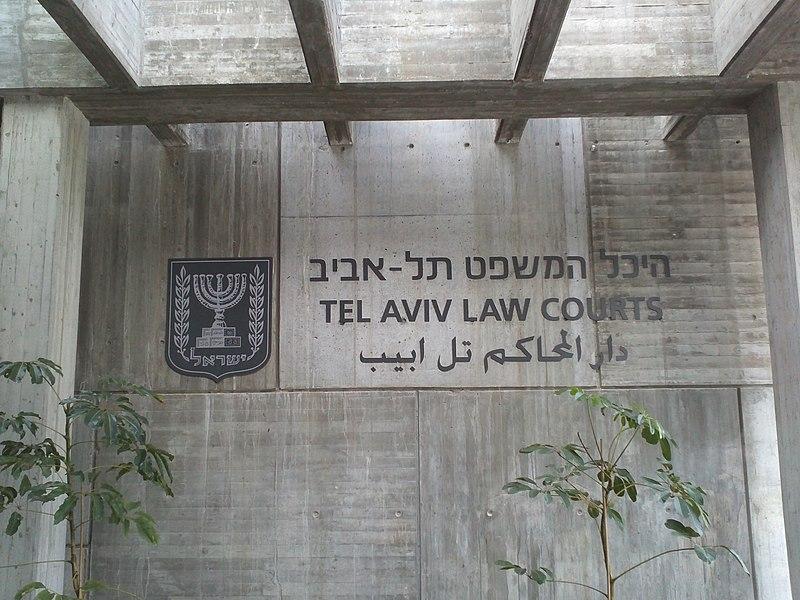 File:Tel Aviv law courts 2.jpg