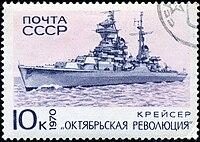 The Soviet Union 1970 CPA 3911 stamp (Cruiser 'Oktyabrskaya Revolyutsia') cancelled.jpg