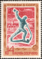 The Soviet Union 1970 CPA 3941 stamp (Museums. 'Let Us Beat Swords into Plowshares' (Sculpture by Yevgeny Vuchetich) and Museums).png