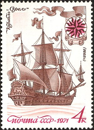 Russian frigate Oryol - 1971 Soviet postage stamp honoring the Orel.