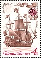 The Soviet Union 1971 CPA 4075 stamp (Frigate Oryol, the First Russian-built Warship, 1668).jpg