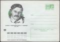 The Soviet Union 1974 Illustrated stamped envelope Lapkin 74-43(9417)face(Vyacheslav Menzhinsky).png