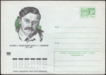 The Soviet Union 1974 Illustrated stamped envelope Lapkin 74-43(9417)face(Vyacheslav Menzhinsky).png