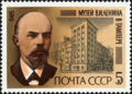 The Soviet Union 1985 CPA 5624 stamp (Portrait of Lenin based on an photography of Y.Mebius (1900, Moscow), Tampere Lenin Museum, Finland).png