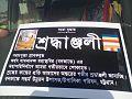 The last journey of Bano Vante, 31 January 2010, Dhaka, Bangladesh-06, (C) Biplob Rahman.jpg