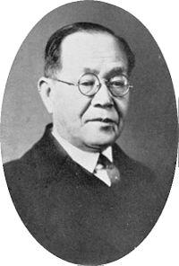 Tsunezo Morioka, 3rd president of the Tokyo University of Literature and Science.jpg
