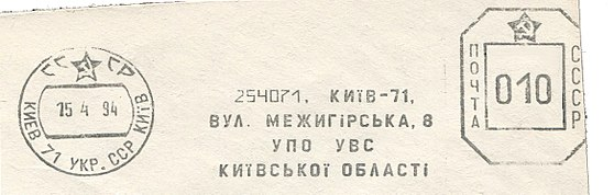 Ukraine stamp type A4.jpg