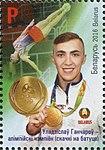 Uladzislau Hancharou 2016 stamp of Belarus.jpg
