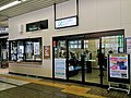 Urasa Station Midorino Madoguchi.jpg