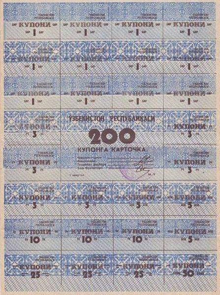 File:Uzbek-1992-Consumer's Card-200-1 quart.JPG