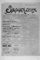 Vidrodzhennia 1918 082.pdf