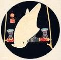 Vintage woodblock prints by Itō Jakuchū digitally enhanced by rawpixel-com-10.jpg
