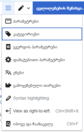 VisualEditor category item-ka.png