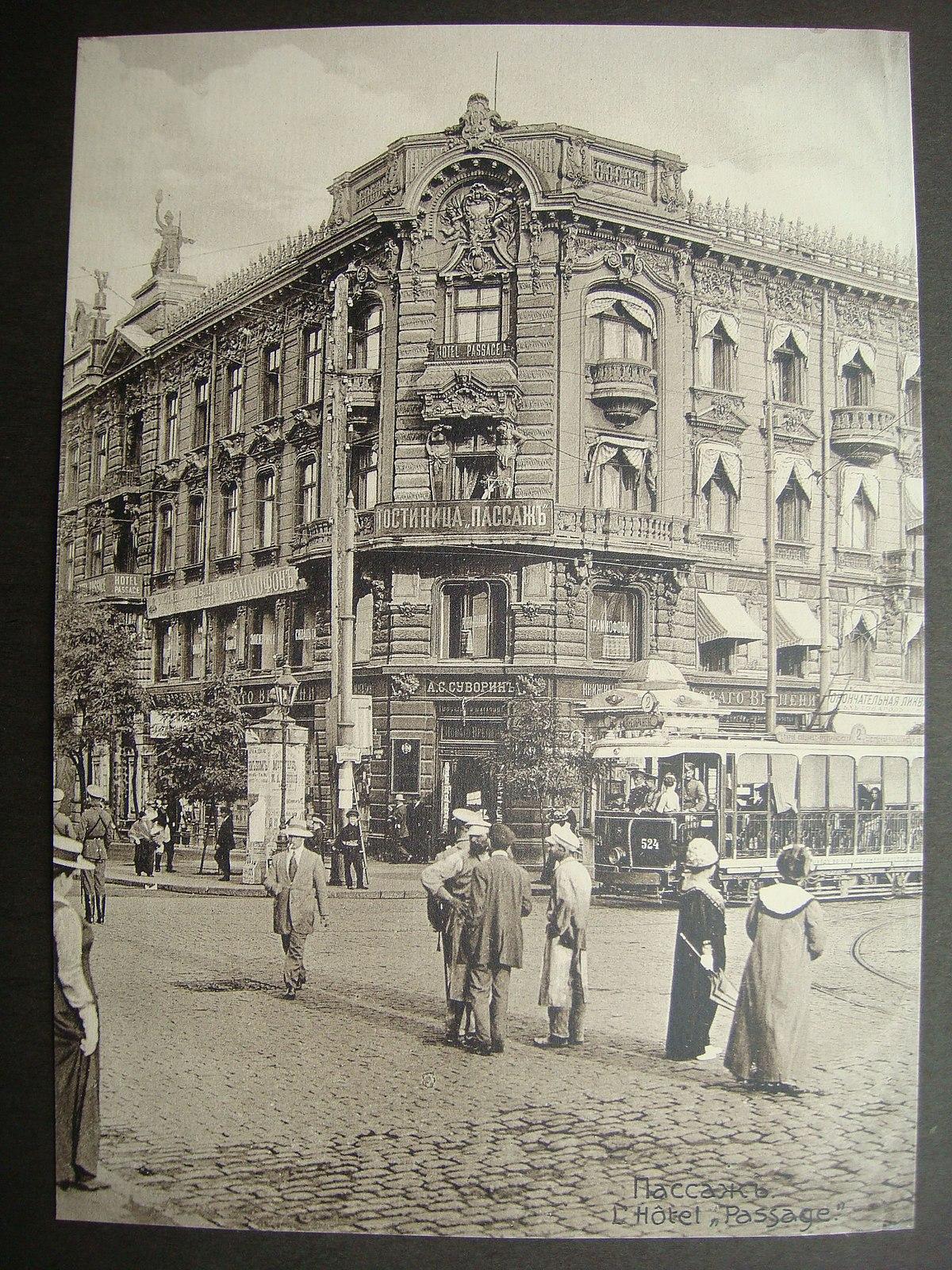Одесса старые открытки с
