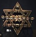 WLA jewishmuseum Magen David Hanukkah Lamp.jpg