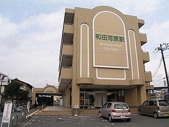 Wadagahara Station - Wadagahara Station