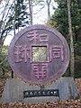 Wadoukaichin monument3.jpg