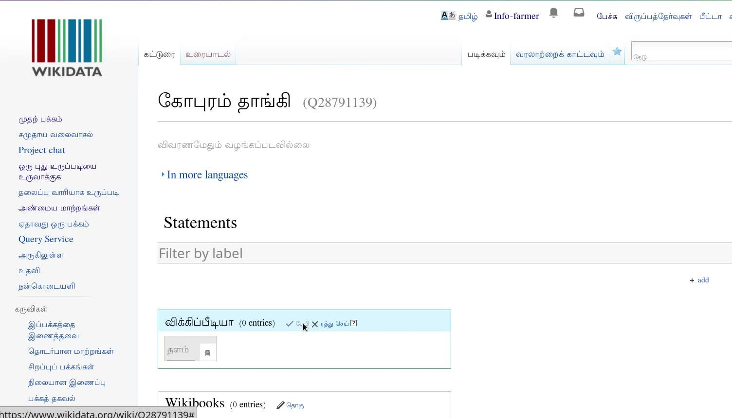File:Wikipedia-tamil-wikidata-new-item-creaion webm - Wikimedia Commons
