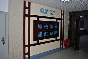 Wuhan University College of Chinese.JPG