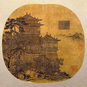 Yueyang Tower - Xia Yong - Yueyang Lou (岳阳楼). Yuan Dynasty