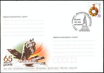 Young Guardy Krasnodon USSR.Original stamp 2007.jpg