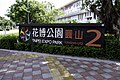 Yuanshan Gate 2, Taipei Expo Park 20190712.jpg