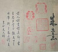 Zhu Xi-Thatched Hut Hand Scroll-07.jpg