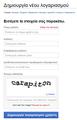 Βικιταξίδια - βοήθεια - εγγραφή -στοιχεία.png