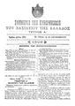 ΦΕΚ Α 296 - 16.12.1909.pdf