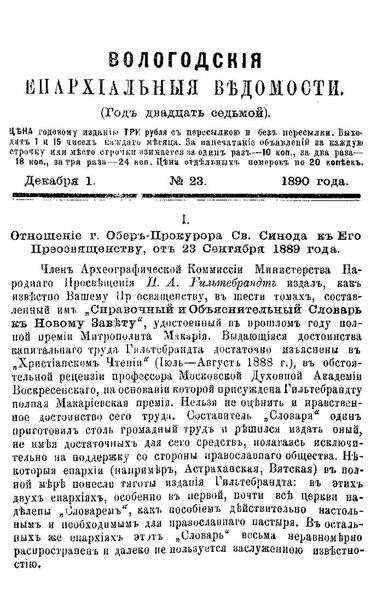 File:Вологодские епархиальные ведомости. 1890. №23.pdf