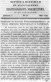 Вологодские епархиальные ведомости. 1894. №15, прибавления.pdf