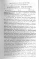Вологодские епархиальные ведомости. 1898. №06, прибавления.pdf