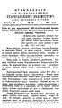 Вологодские епархиальные ведомости. 1915. №16, прибавления.pdf
