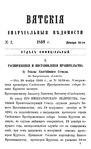 Вятские епархиальные ведомости. 1869. №02 (офиц.).pdf