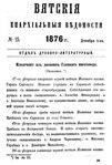 Вятские епархиальные ведомости. 1876. №23 (дух.-лит.).pdf