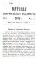 Вятские епархиальные ведомости. 1892. №09 (офиц.).pdf