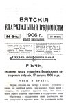 Вятские епархиальные ведомости. 1906. №34 (неофиц.).pdf