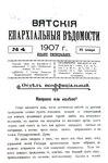 Вятские епархиальные ведомости. 1907. №04 (неофиц.).pdf