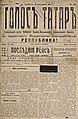 Газета Голос татар №8 9 сентября 1917.jpg